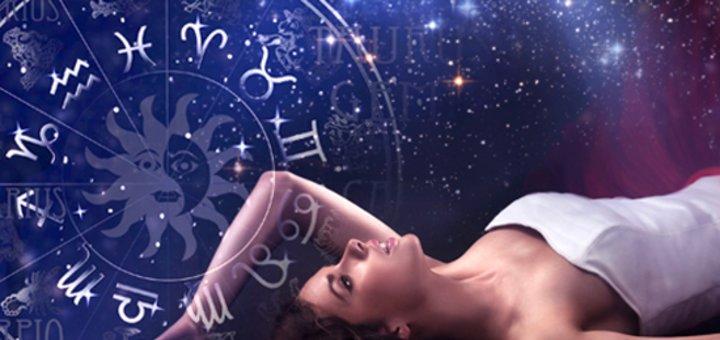 Звезды все про вас знают! Составление персонального гороскопа, ритма судьбы или натальной карты от 39 грн.!